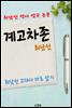 계고차존 (최남선 역사 연구 논문)