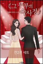 [세트] 그 부부의 속사정 (총2권/완결)