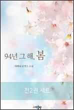 [세트] 94년 그 해, 봄 (총2권/완결)