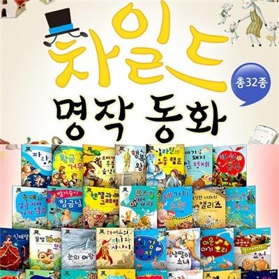 차일드 명작동화세트 (전32종) /세이펜별매/ 세계명작