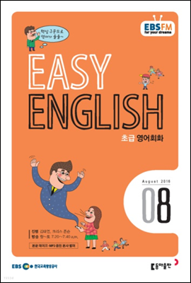 EBS 라디오 EASY ENGLISH 2016년 8월