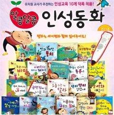 사은품증정/ 알콩달콩 인성동화세트 (전21종) /세이펜32G 포함