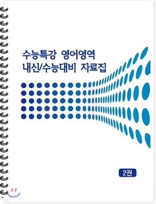 [주문제작] 수능특강 영어영역 내신/수능대비 자료집 2권