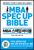 MBA 스펙업 바이블