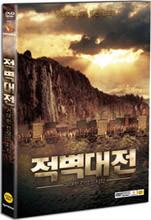 적벽대전 : 거대한 전쟁의 시작 (2Disc)