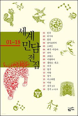 [세트] 세계 민담 전집 (전18권)