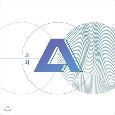 아나로그 루프 머신 (Analogue Loop Machine) 1집 - 조화