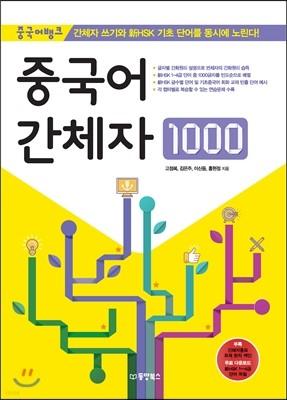중국어 간체자 1000