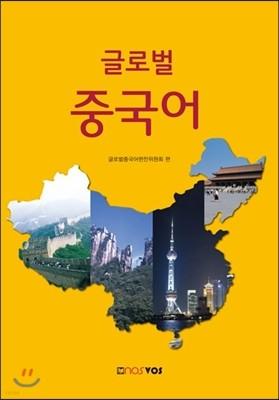 글로벌 중국어