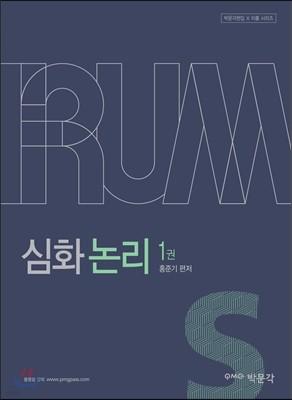 IRUM 편입영어 홍준기 심화논리