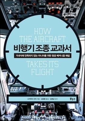 비행기 조종 교과서