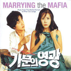 가문의 영광 (Marrying The Mafia) O.S.T