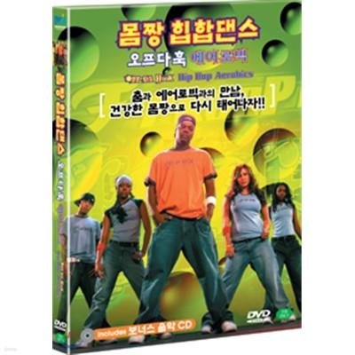 몸짱힙합댄스-오프다훅 : 에어로빅