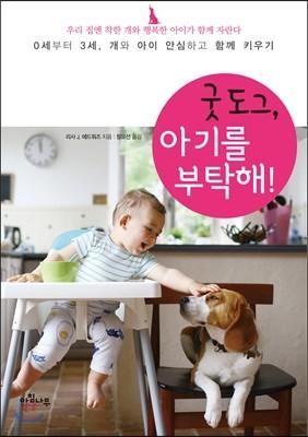 굿 도그, 아기를 부탁해!