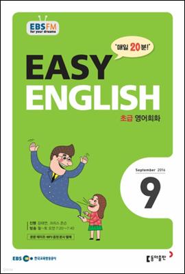 [m.PDF] EBS 라디오 EASY ENGLISH 2016년 9월