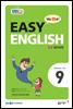 EBS 라디오 EASY ENGLISH 2016년 9월