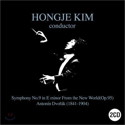 김홍재 - 드보르작: 교향곡 9번 `신세계로부터` / 모차르트: 피아노 협주곡 23번 / 아리랑 환상곡 (Dvorak: Symphony No.9 `From the New World` / Arirang Fantasy)