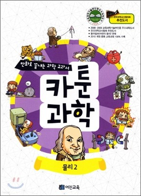 만화로 끝내는 과학 교과서 2 카툰과학 물리 2
