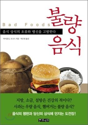 불량 음식