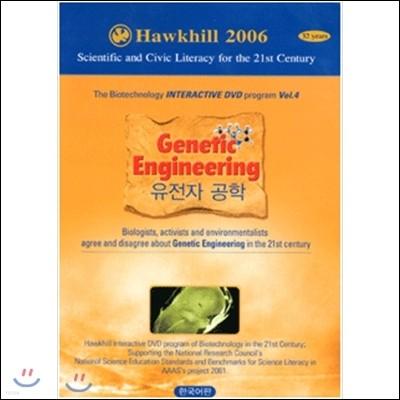 생명공학 시리즈 Vol.4 - 유전자공학 (Genetic Engineering)
