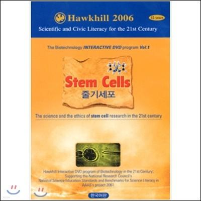 생명공학 시리즈 Vol.1 - 줄기세포 (Stem Cells)