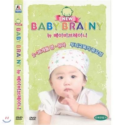뉴베이비 브레이니 (New Baby Brainy)