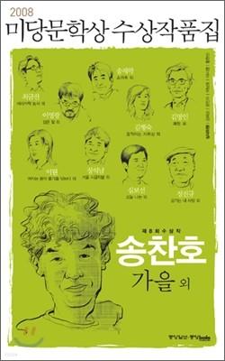 2008 미당문학상 수상작품집