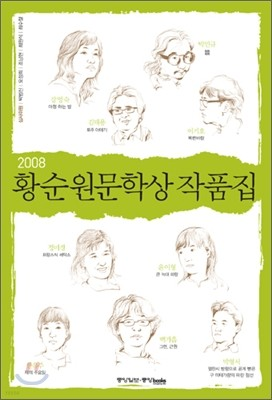 2008 황순원문학상 작품집