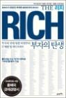 [중고] 리치 THE RICH