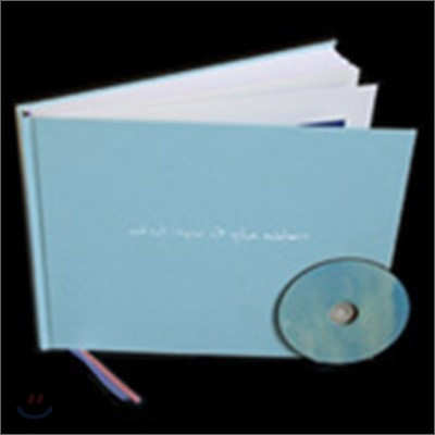 Sigur Ros - Med Sud I Eyrum Vid Spilum Endalaust (With a buzz in our ears we play endlessly) (Deluxe Edition)