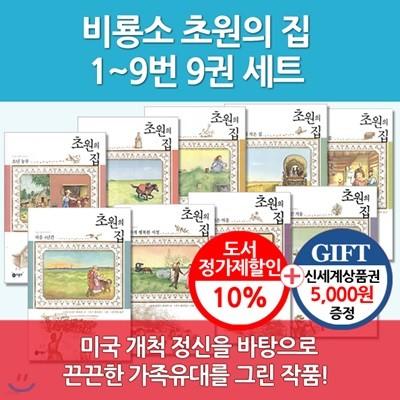 초원의 집 시리즈 9권 세트