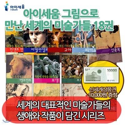 그림으로만난 세계의미술가들시리즈18권세트/상품권1만원증정