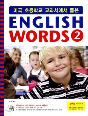 미국 초등학교 교과서에서 뽑은 ENGLISH WORDS 2