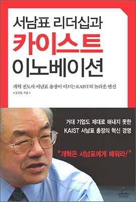 서남표 리더십과 카이스트 이노베이션