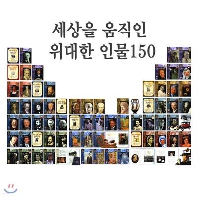 세상을 움직인 위대한 인물 150 (전57권)