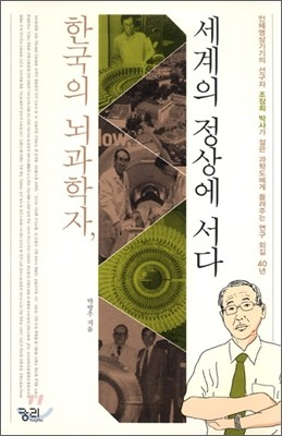 한국의 뇌과학자, 세계의 정상에 서다