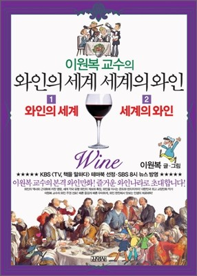 이원복 교수의 와인의 세계 세계의 와인 세트 SET