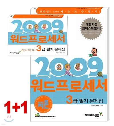 2009 지존 워드프로세서 3급 필기 문제집