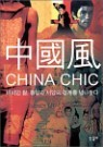 �߱�dz CHINA CHIC