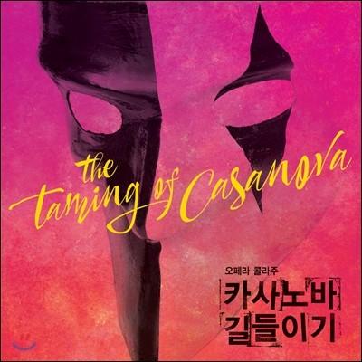카사노바 길들이기 - 유명 오페라 아리아 콜라주 컴필레이션 (The Taming of Casanova - Opera Collage)