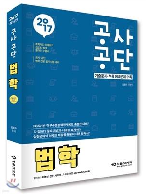 2017 공사 공단 법학