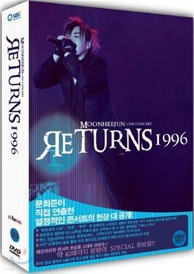 문희준 라이브 콘서트 : Returns 1996