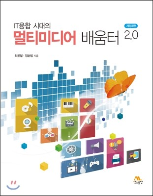 멀티미디어 배움터 2.0