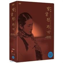 발굴된 과거 두번째-1930년대 조선영화 모음(3 Disc)