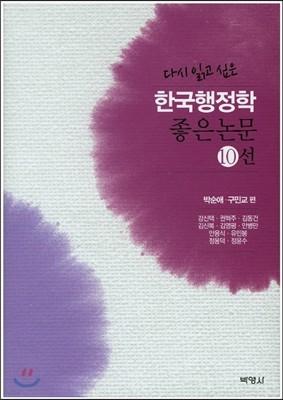 한국행정학 좋은논문 10선