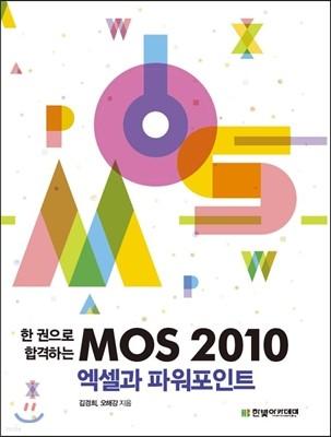 MOS 2010 엑셀과 파워포인트