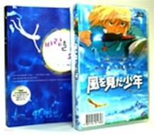 바람을 본 소년BLE (DVD+바람을본소년책자/한정판)