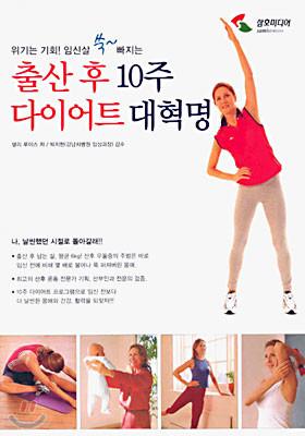 출산 후 10주 다이어트 대혁명