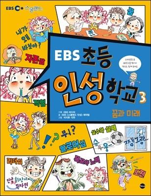 EBS 초등 인성 학교 3 : 꿈과 미래
