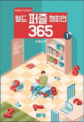 월드 퍼즐 챔피언 365 (1)